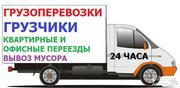 Грузоперевозки без выходных грузчики  Одесса