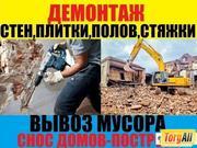 Вывоз вынос мусора демонтаж уборка участка территории спил покос Одесс