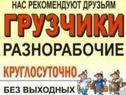 Разнорабочие Грузчики Подсобники, Землекопывыполним любые работы Одеса
