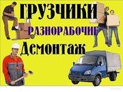 Демонтаж работы, круглосуточно и без выходных Одеса